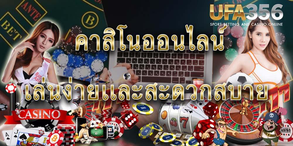 คาสิโน จ่ายบิลโทรศัพท์ไทย